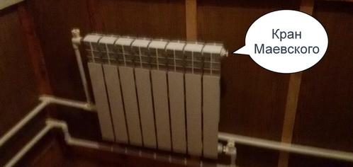 воздушник на радиаторе