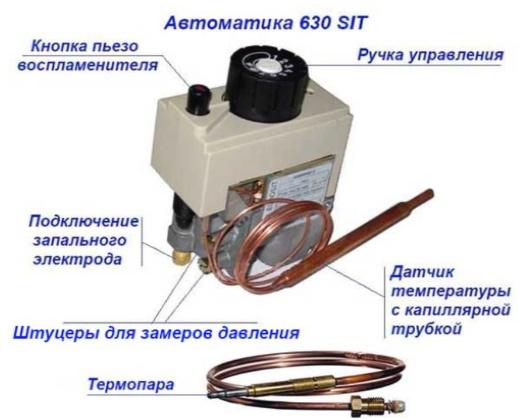 аппаратура евро 630